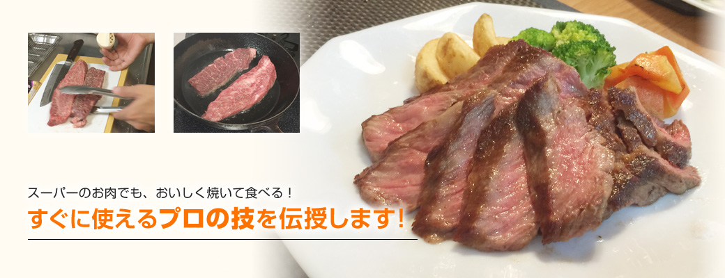 スーパーのお肉でも、おいしく焼いて食べる!すぐに使えるプロの技を伝授します!